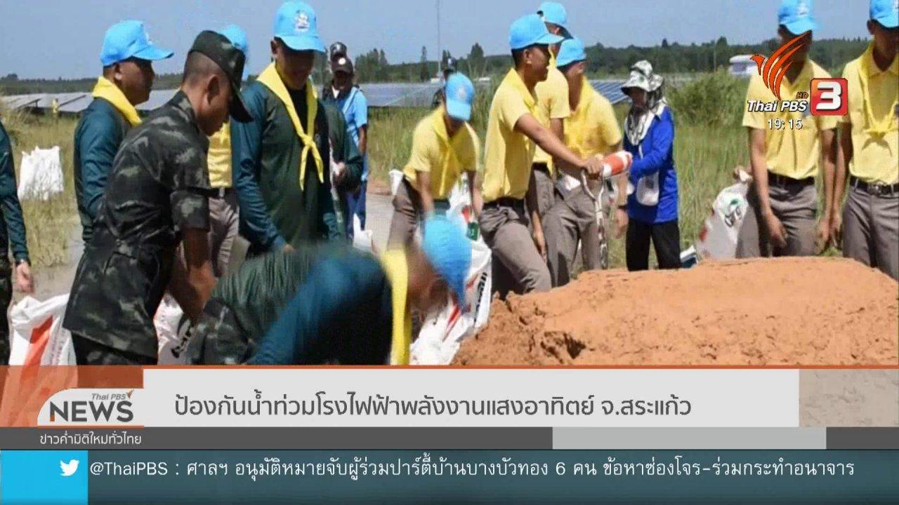 ข่าวค่ำ มิติใหม่ทั่วไทย - ป้องกันน้ำท่วมโรงไฟฟ้าพลังงานแสงอาทิตย์ จ.สระแก้ว