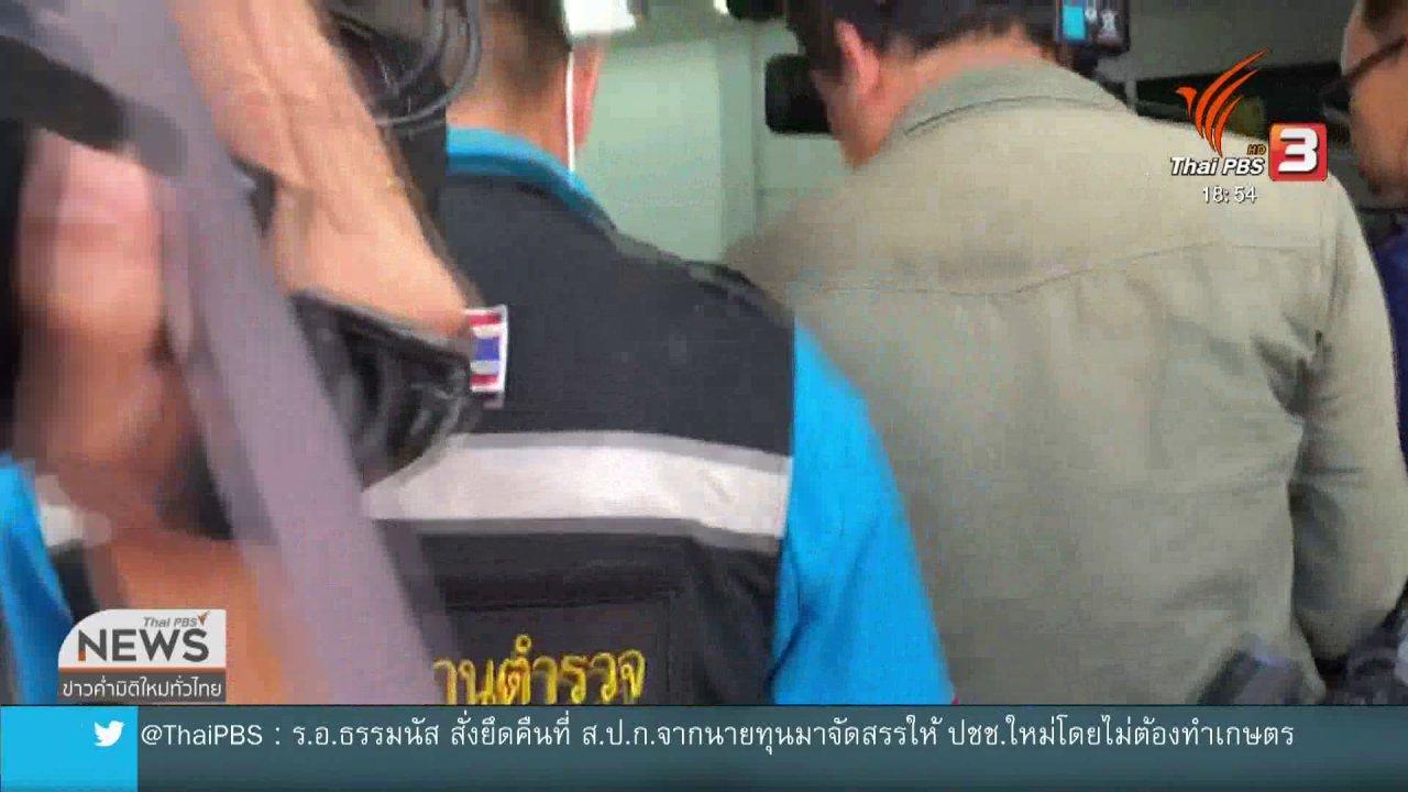 """ข่าวค่ำ มิติใหม่ทั่วไทย - หมายจับ """"กลุ่มบ้านบางบัวทอง"""" คดีพริตตี้"""
