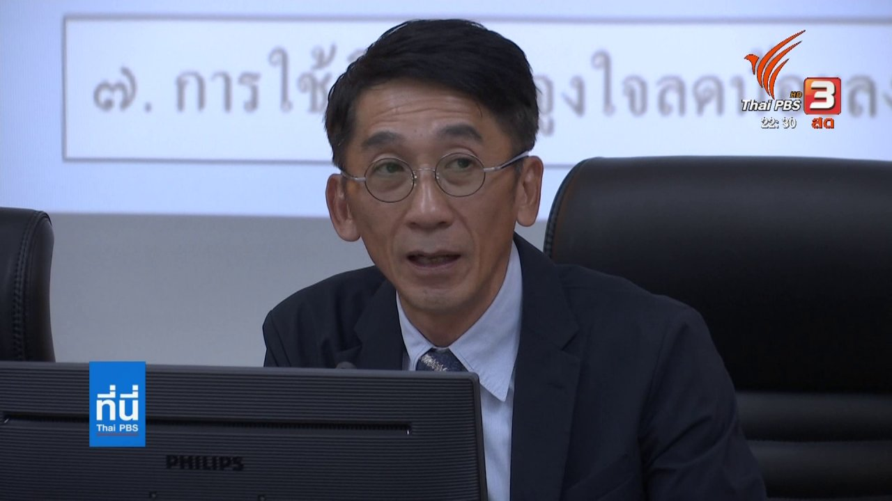 ที่นี่ Thai PBS - แนะแก้กติกาเลือกตั้ง ไม่ซ้ำรอย 24 มี.ค.