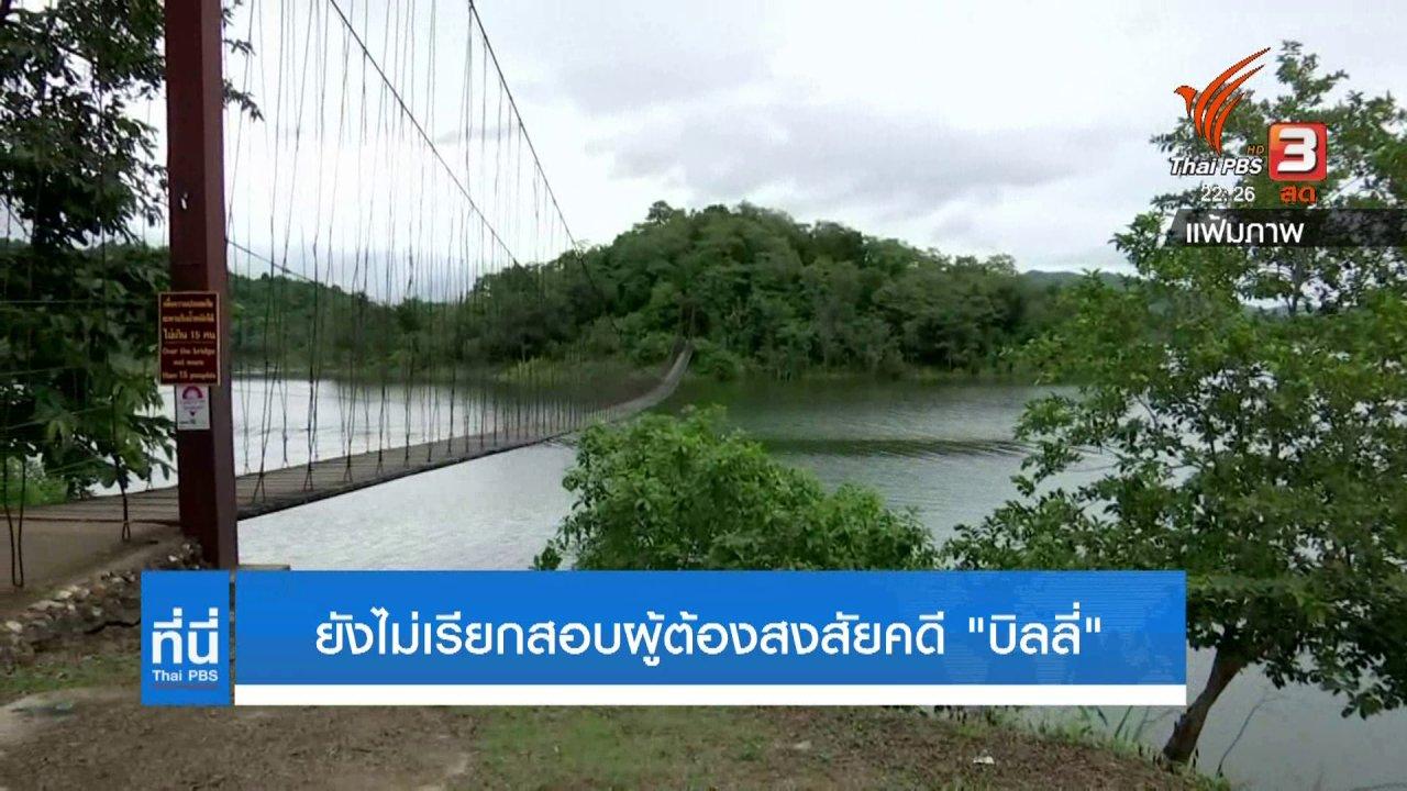"""ที่นี่ Thai PBS - ยังไม่เรียกสอบผู้ต้องสงสัยคดี """"บิลลี่"""""""