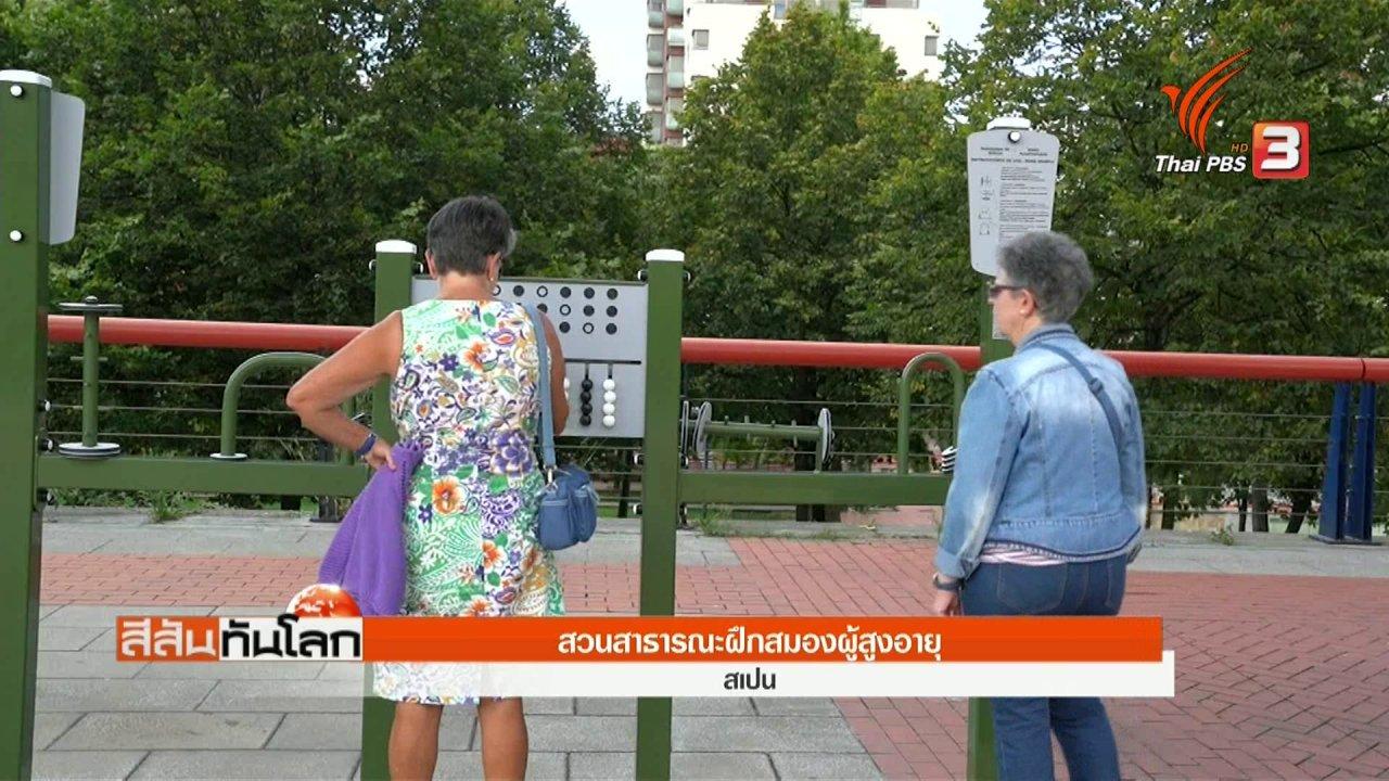 สีสันทันโลก - สวนสาธารณะฝึกสมองผู้สูงอายุ