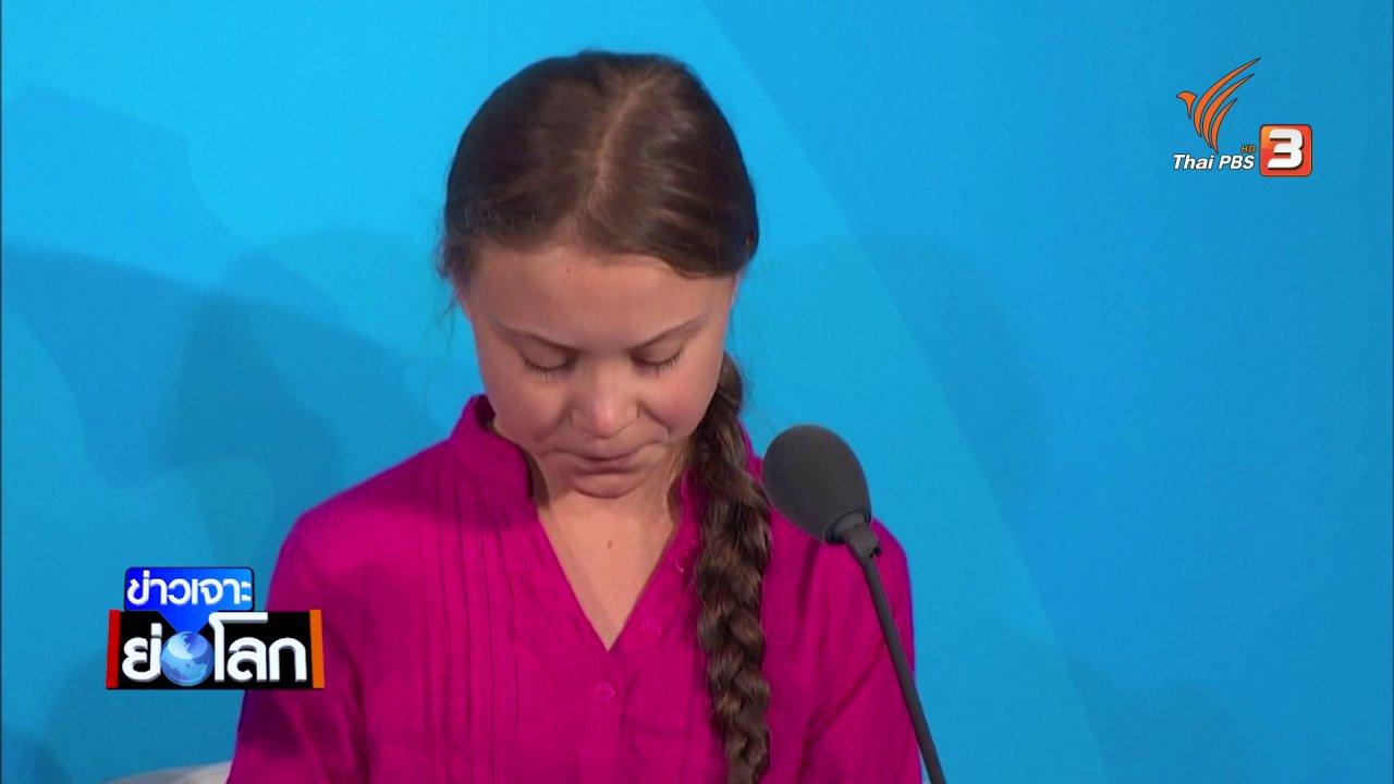 ข่าวเจาะย่อโลก - เกรตา ทุนเบิร์ก เยาวชน 16 ปีกระตุ้นผู้นำต่อสู้โลกร้อน
