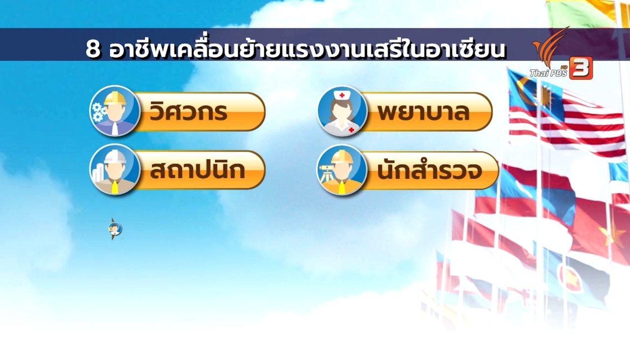 ข่าวเจาะย่อโลก - ทูตอาเซียน มองอนาคตของภูมิภาค ก่อนไทยส่งต่อเวียดนามเป็นประธาน
