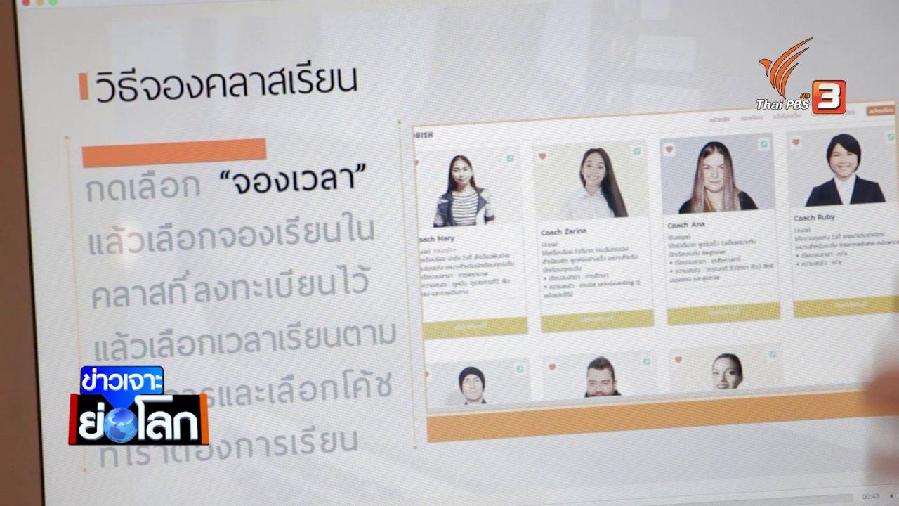 ข่าวเจาะย่อโลก - Thai PBS World ปรับนโยบายยกระดับความเท่าเทียมเรื่องเพศสภาพ