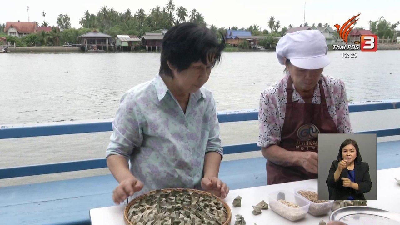 จับตาสถานการณ์ - ตะลุยทั่วไทย : ขนมจ่ามงกุฎ ขนมไทยโบราณ