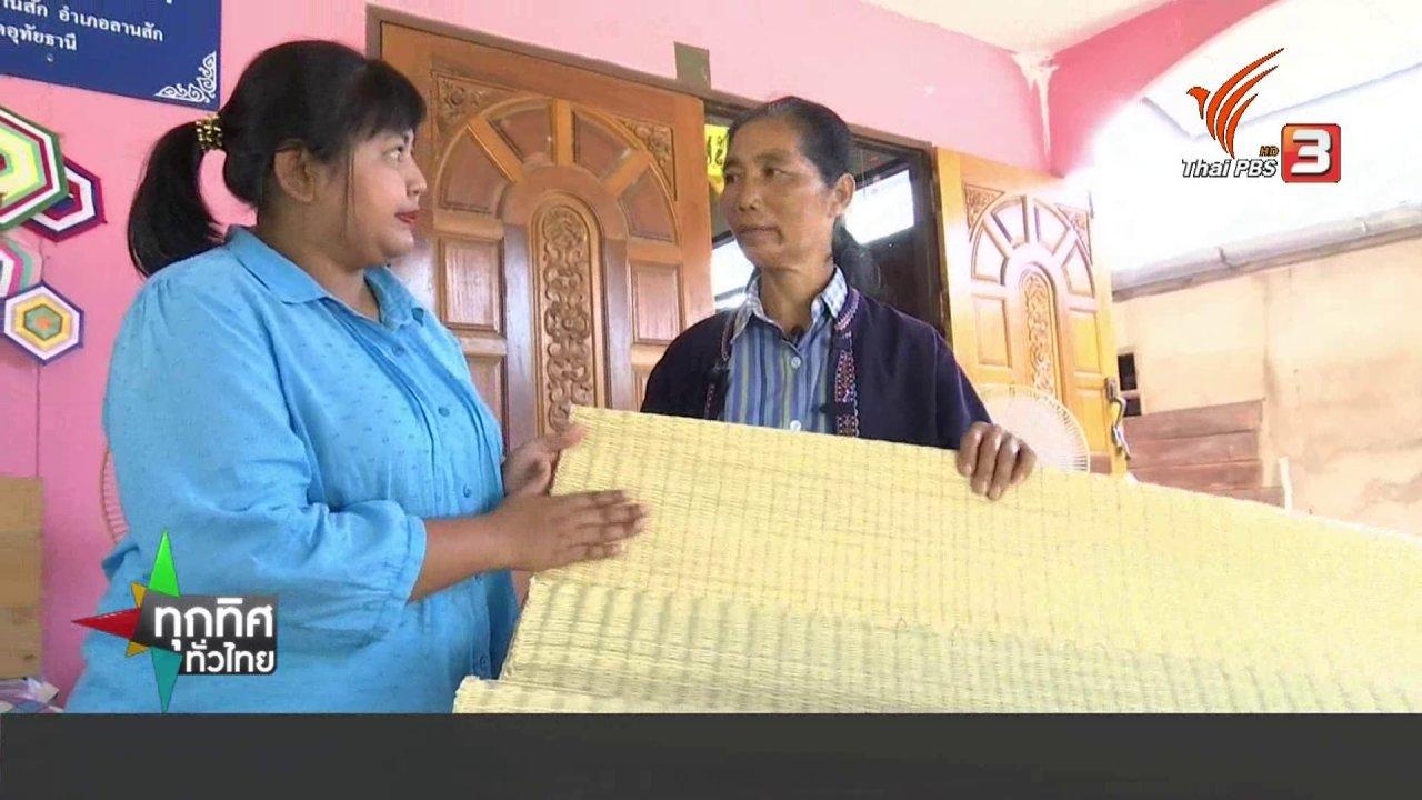 ทุกทิศทั่วไทย - ชุมชนทั่วไทย : ภูมิปัญญาการทอเสื่อจากอีสาน สร้างรายได้