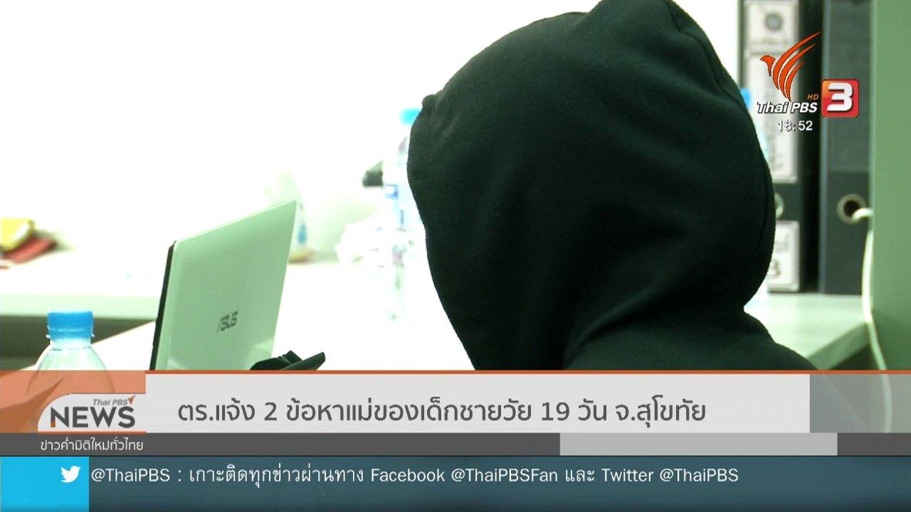 ข่าวค่ำ มิติใหม่ทั่วไทย - ตร.แจ้ง 2 ข้อหาแม่ของเด็กชายวัย 19 วัน จ.สุโขทัย