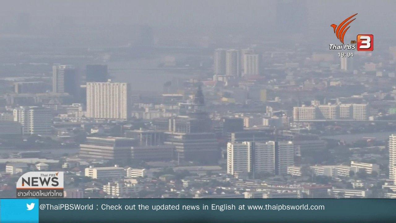 ข่าวค่ำ มิติใหม่ทั่วไทย - นายกฯ เรียกประชุมแก้ปัญหาฝุ่น pm 2.5