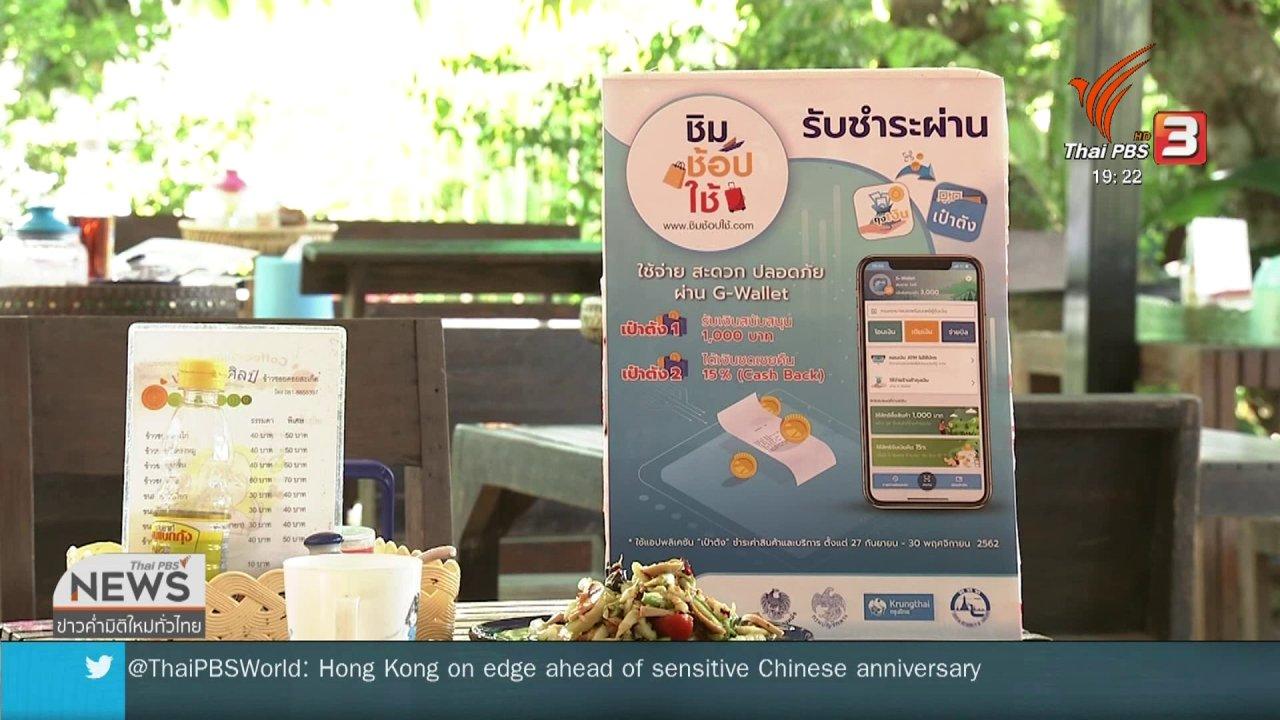 ข่าวค่ำ มิติใหม่ทั่วไทย - สะท้อนปัญหาโครงการชิม ช้อป ใช้