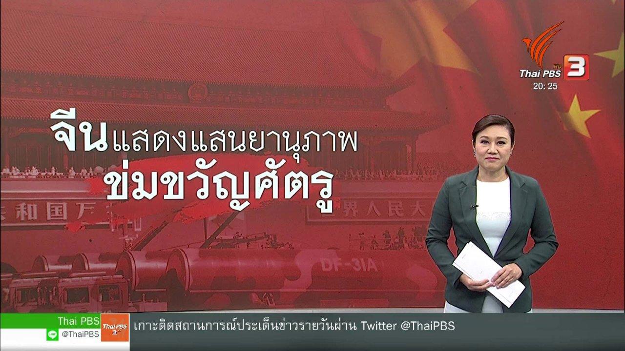 ข่าวค่ำ มิติใหม่ทั่วไทย - วิเคราะห์สถานการณ์ต่างประเทศ : จีนเตรียมแสดงแสนยานุภาพทางทหารข่มขวัญศัตรู