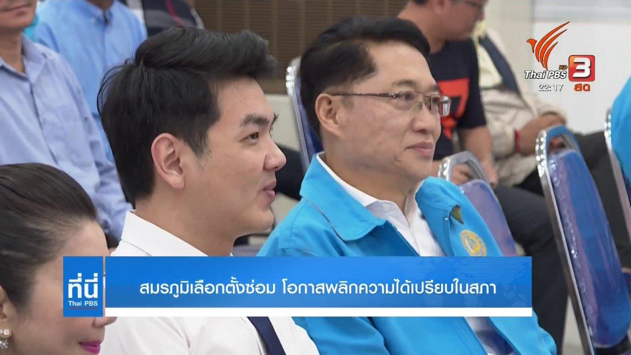 ที่นี่ Thai PBS - เลือกตั้งซ่อม โอกาส 2 ฝั่งการเมืองพลิกขั้ว