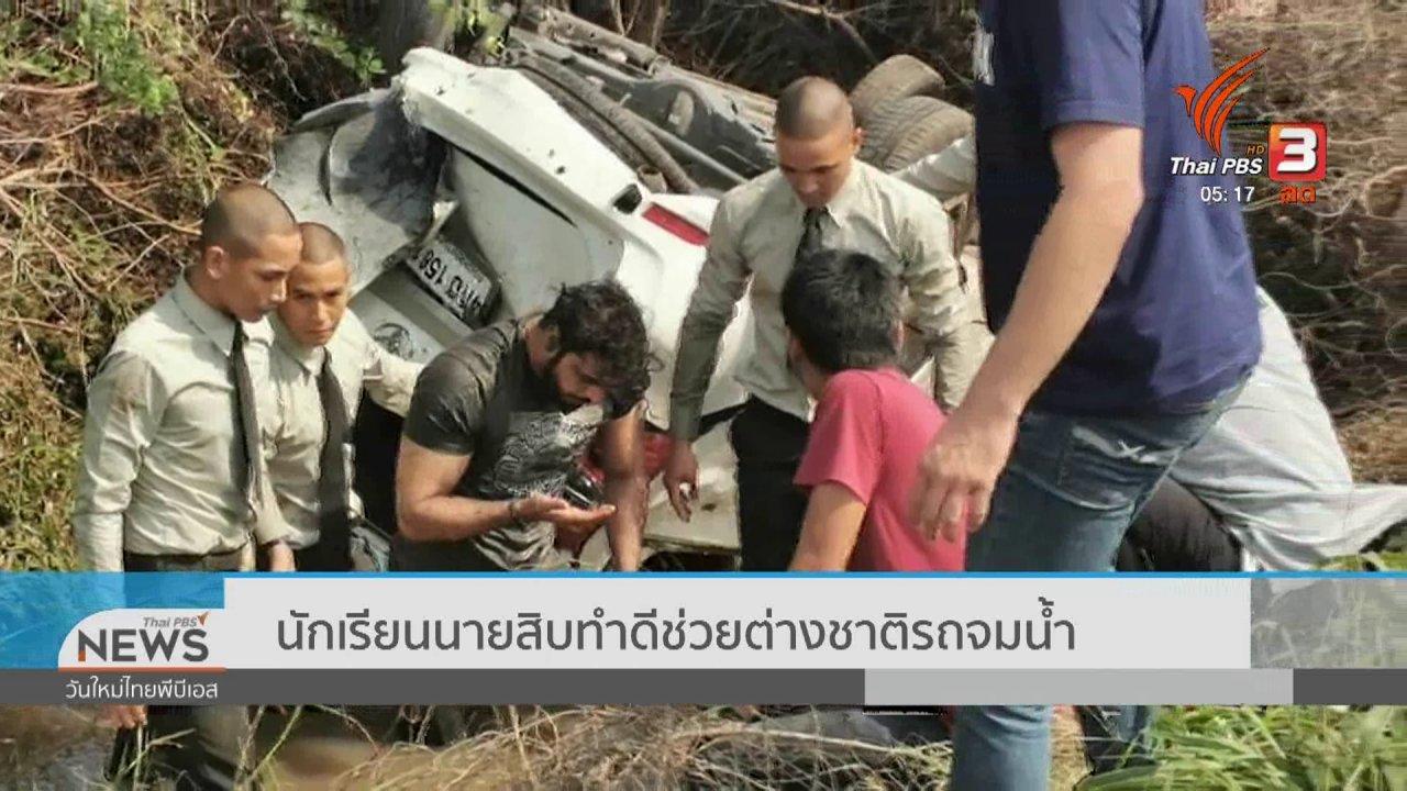 วันใหม่  ไทยพีบีเอส - นักเรียนนายสิบทำดีช่วยต่างชาติรถจมน้ำ