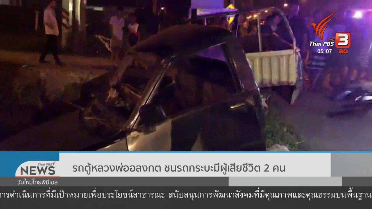 วันใหม่  ไทยพีบีเอส - รถตู้หลวงพ่ออลงกต ชนรถกระบะมีผู้เสียชีวิต 2 คน