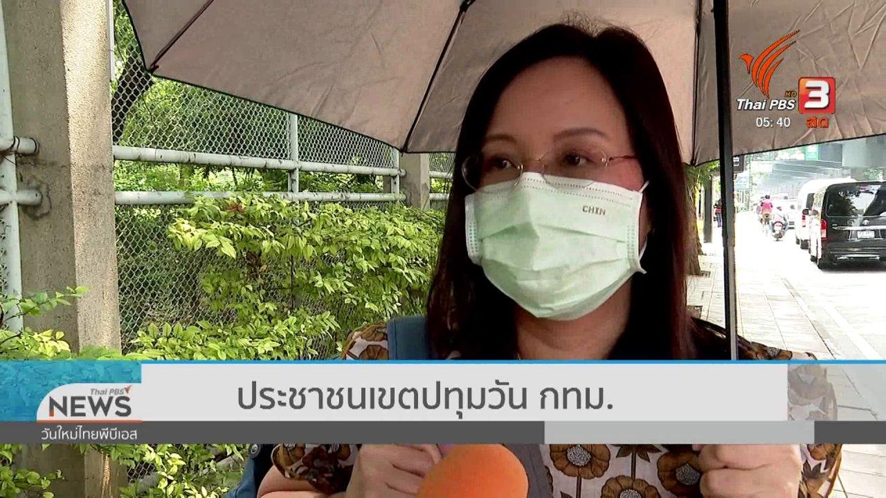 วันใหม่  ไทยพีบีเอส - ผลกระทบฝุ่น PM 2.5 ในกรุงเทพฯ
