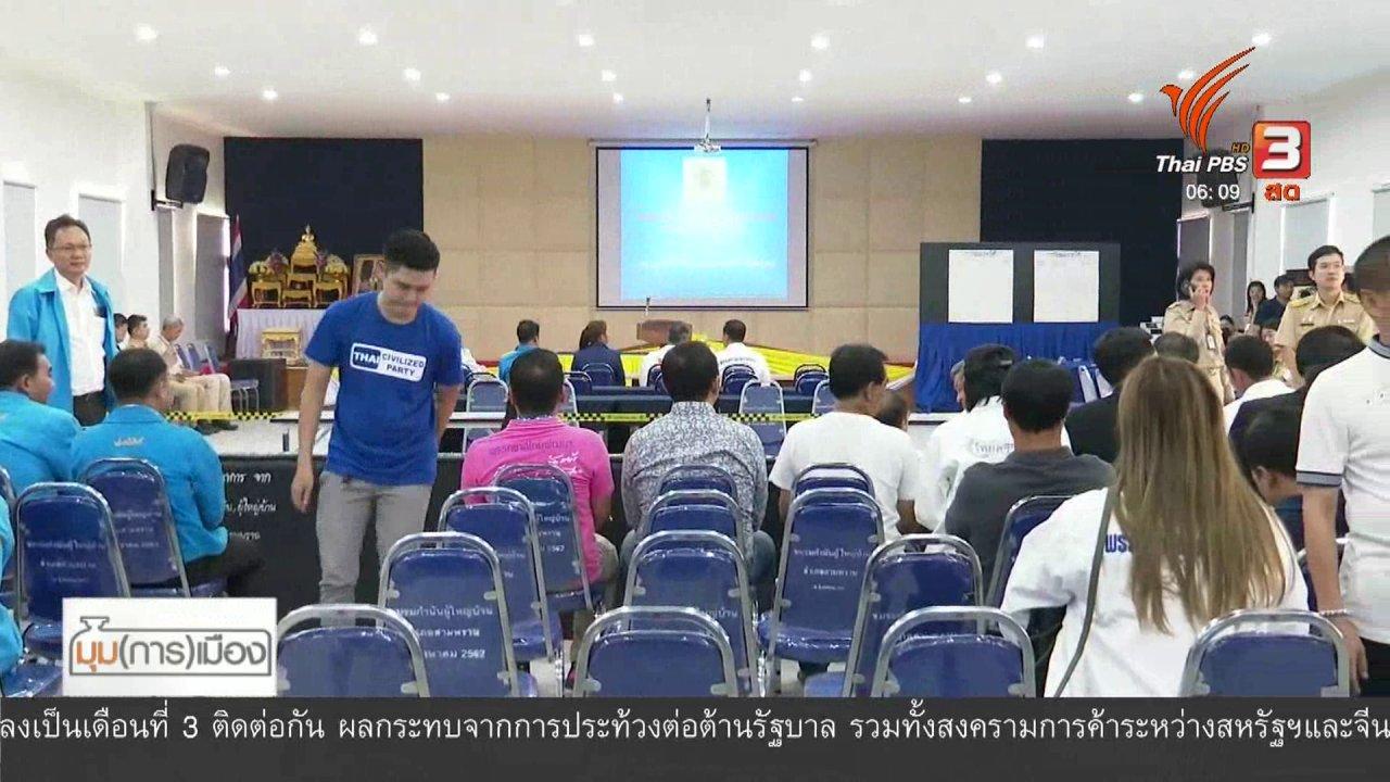 วันใหม่  ไทยพีบีเอส - มุม(การ)เมือง : ชทพ. ไม่หลีกทาง ลงสมัครเลือกตั้งเขต 5 นครปฐม