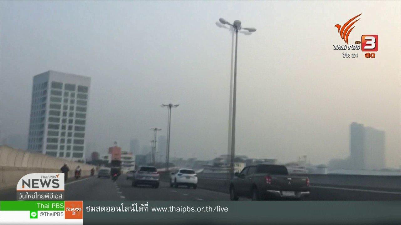 วันใหม่วาไรตี้ - เกาะติดประเด็นร้อน : นายกฯ กำชับแก้ปัญหา PM 2.5