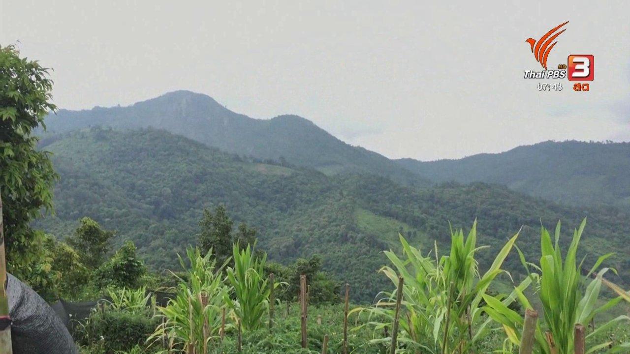 วันใหม่  ไทยพีบีเอส - C-site Report : เลื่อนเวทีรับฟังข้อคิดเห็นเหมืองอมก๋อย