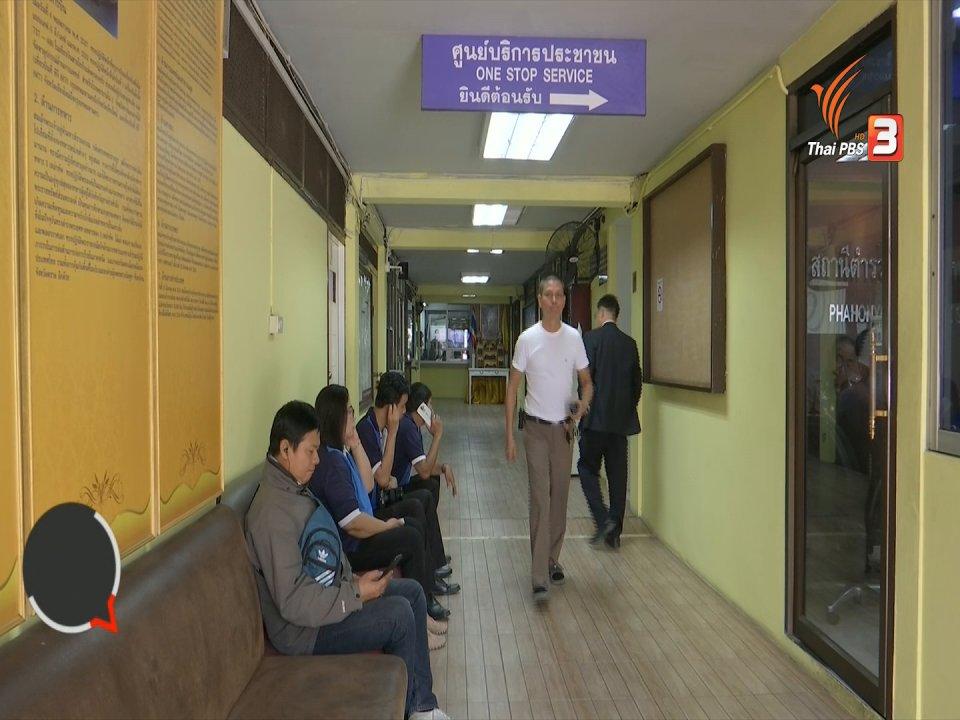 สถานีประชาชน - สถานีร้องเรียน : ตั้งทนายอาสาประจำสถานีตำรวจ 150 แห่ง