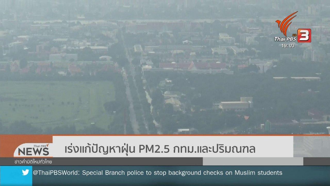 ข่าวค่ำ มิติใหม่ทั่วไทย - เร่งแก้ปัญหาฝุ่น PM2.5 กทม.และปริมณฑล