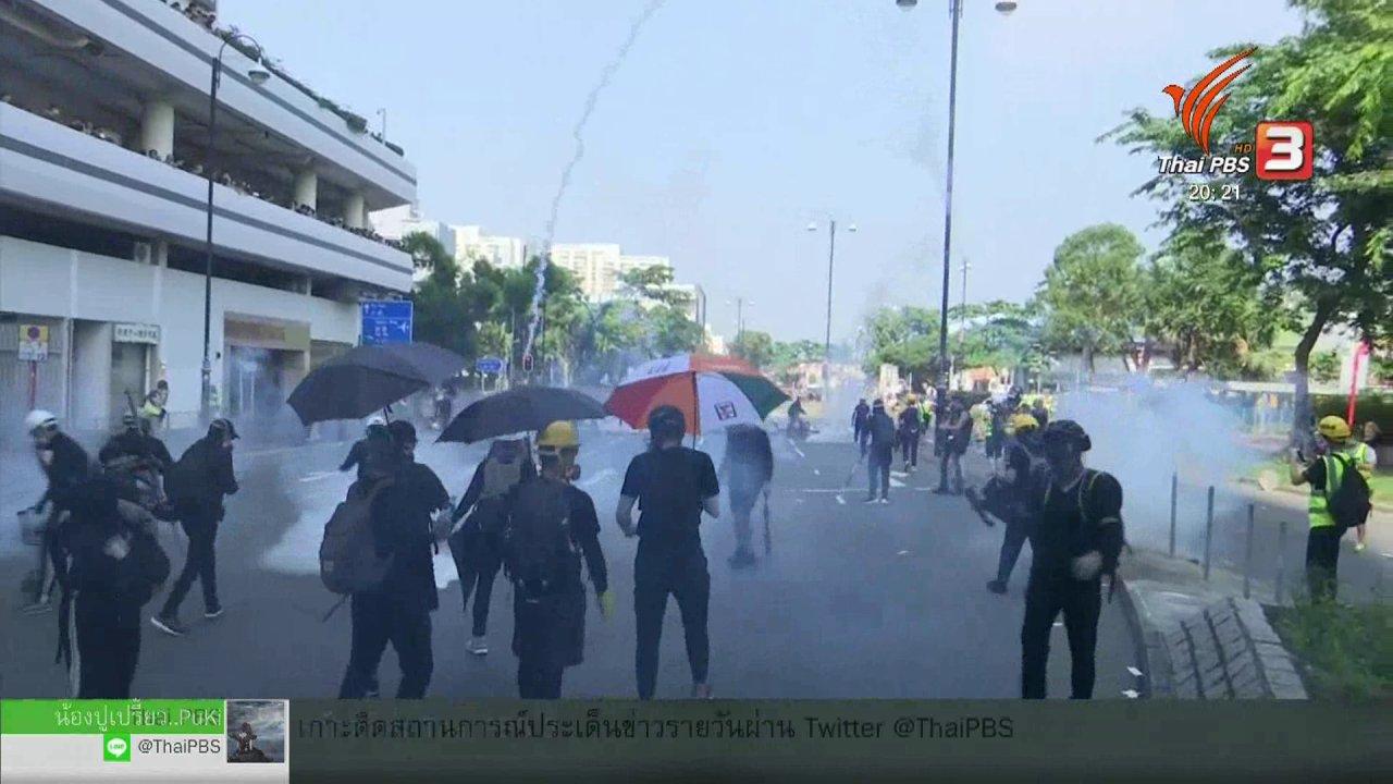 ข่าวค่ำ มิติใหม่ทั่วไทย - วิเคราะห์สถานการณ์ต่างประเทศ : จับตาประท้วงฮ่องกงยกระดับความรุนแรง