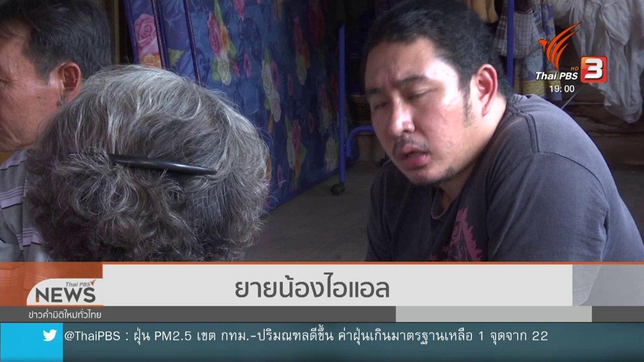 ข่าวค่ำ มิติใหม่ทั่วไทย - ครอบครัวน้องไอแอลขอสังคมให้อภัยแม่เด็ก