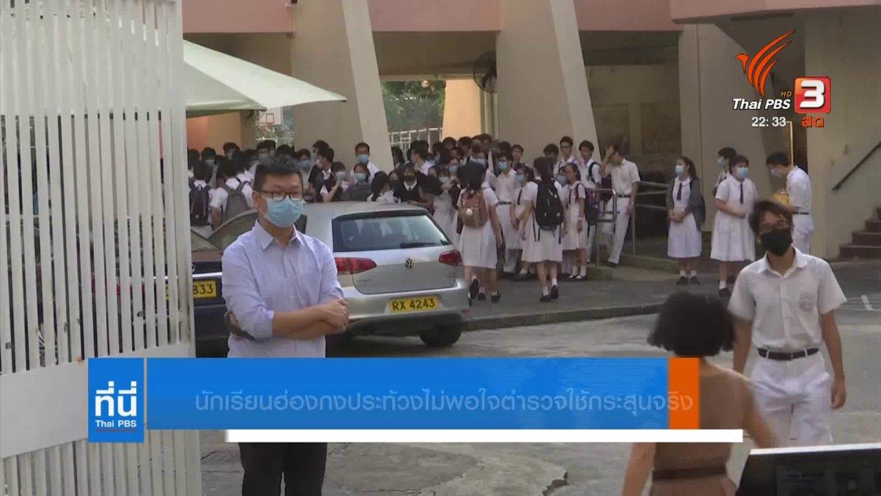 ที่นี่ Thai PBS - ฮ่องกงขยายวงประท้วง เหตุใช้กระสุนจริง