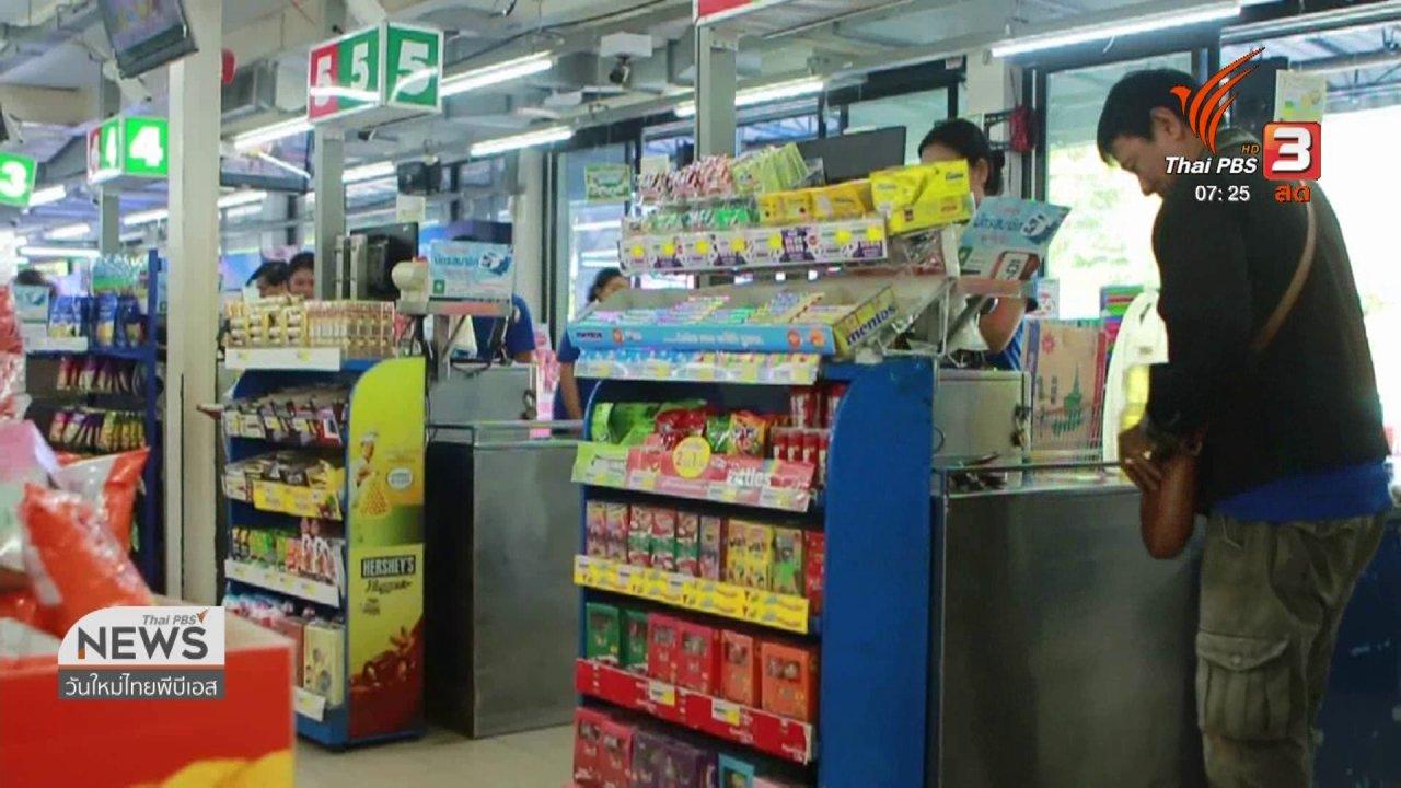 """วันใหม่  ไทยพีบีเอส - ชั่วโมงทำกิน : """"ชิมช้อปใช้"""" ยังลงทะเบียนได้ถึง 15 พ.ย. 62"""