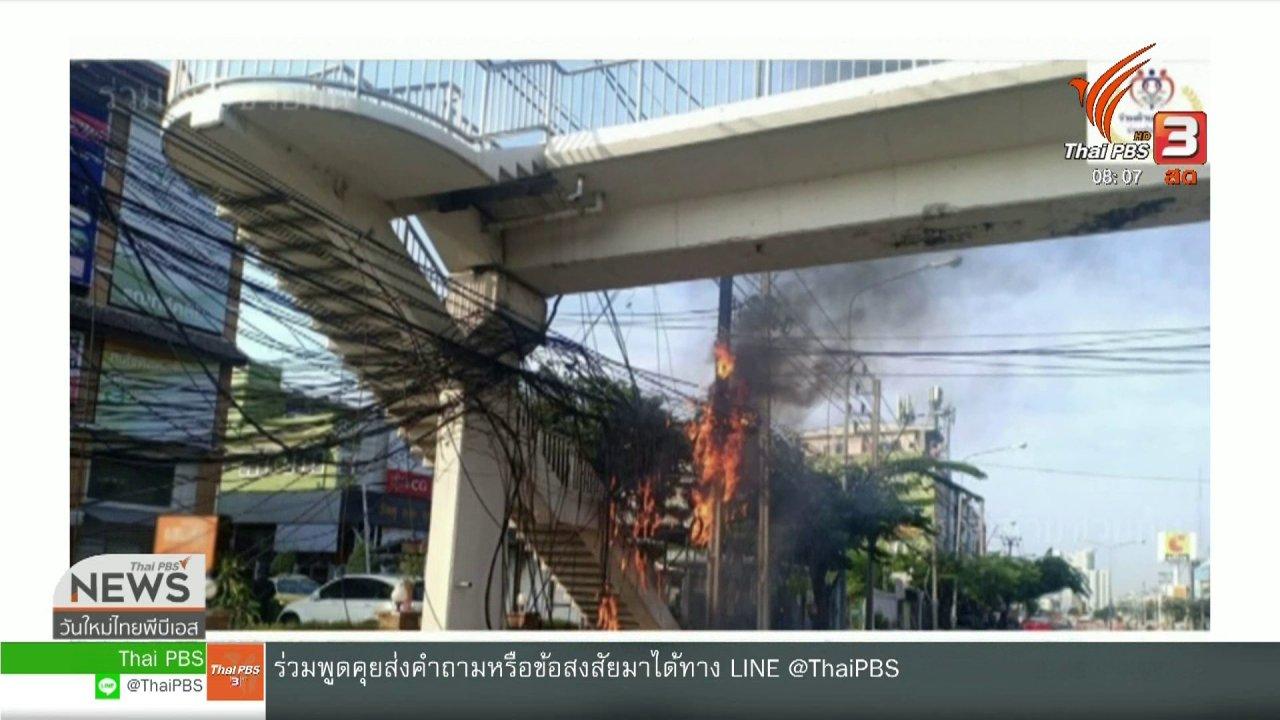 วันใหม่วาไรตี้ - จับตาข่าวเด่น : ไฟไหม้สายสื่อสาร ปัญหาที่ยังค้างคา