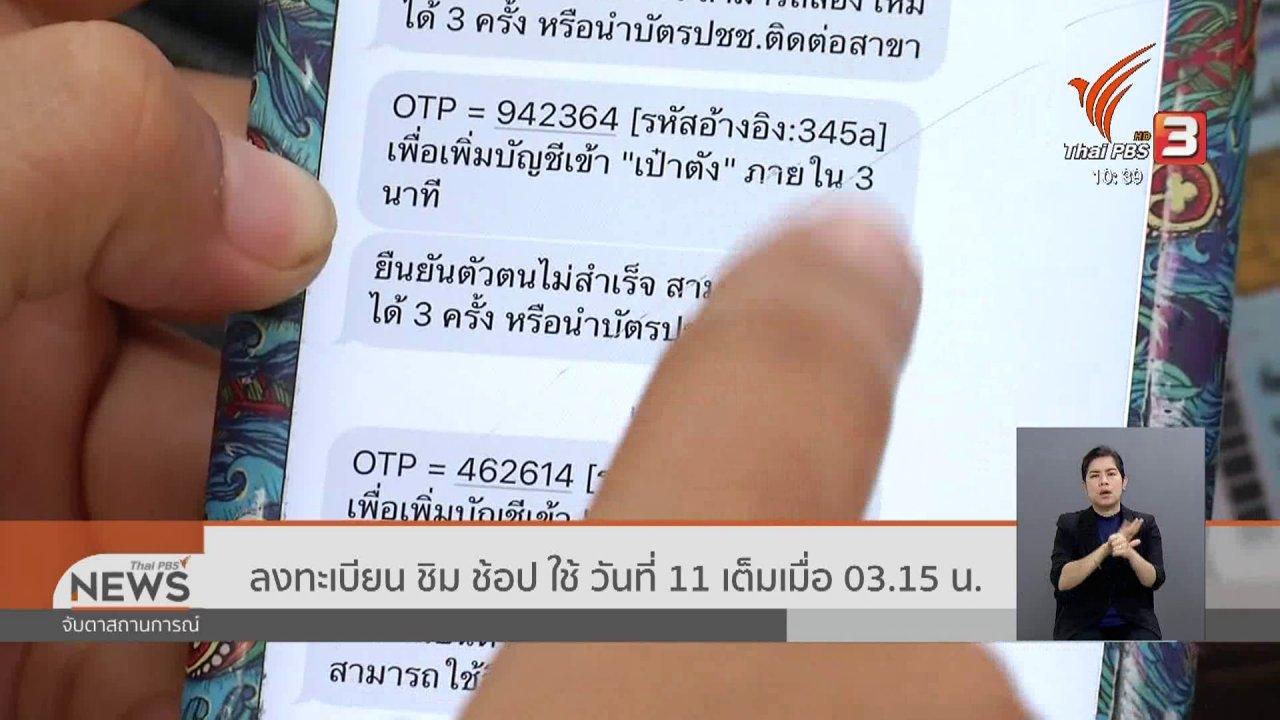 จับตาสถานการณ์ - ลงทะเบียน ชิม ช้อป ใช้ วันที่ 11 เต็มเมื่อ 03.15 น.
