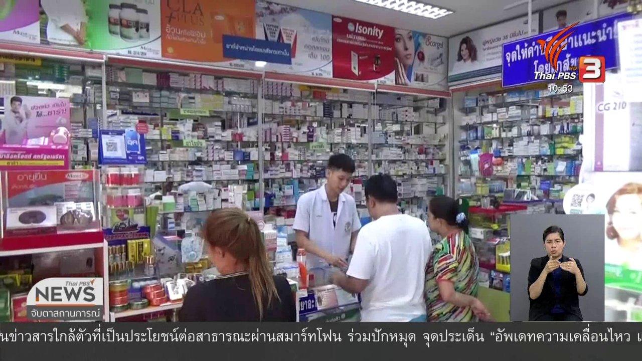 จับตาสถานการณ์ - ร้านขายยา จ.ตรัง พร้อมร่วมโครงการร้านยาชุมชนอบอุ่น