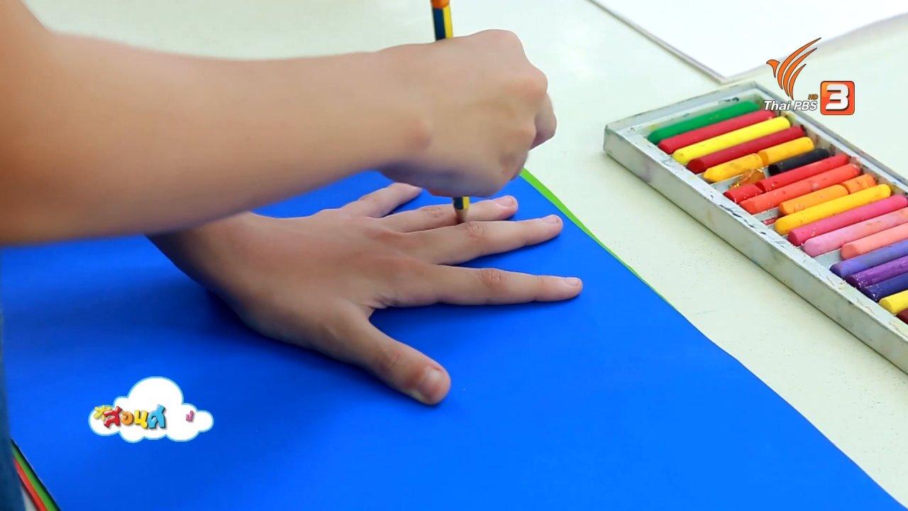 สอนศิลป์ - ไอเดียสอนศิลป์ : นกแก้วสีสด