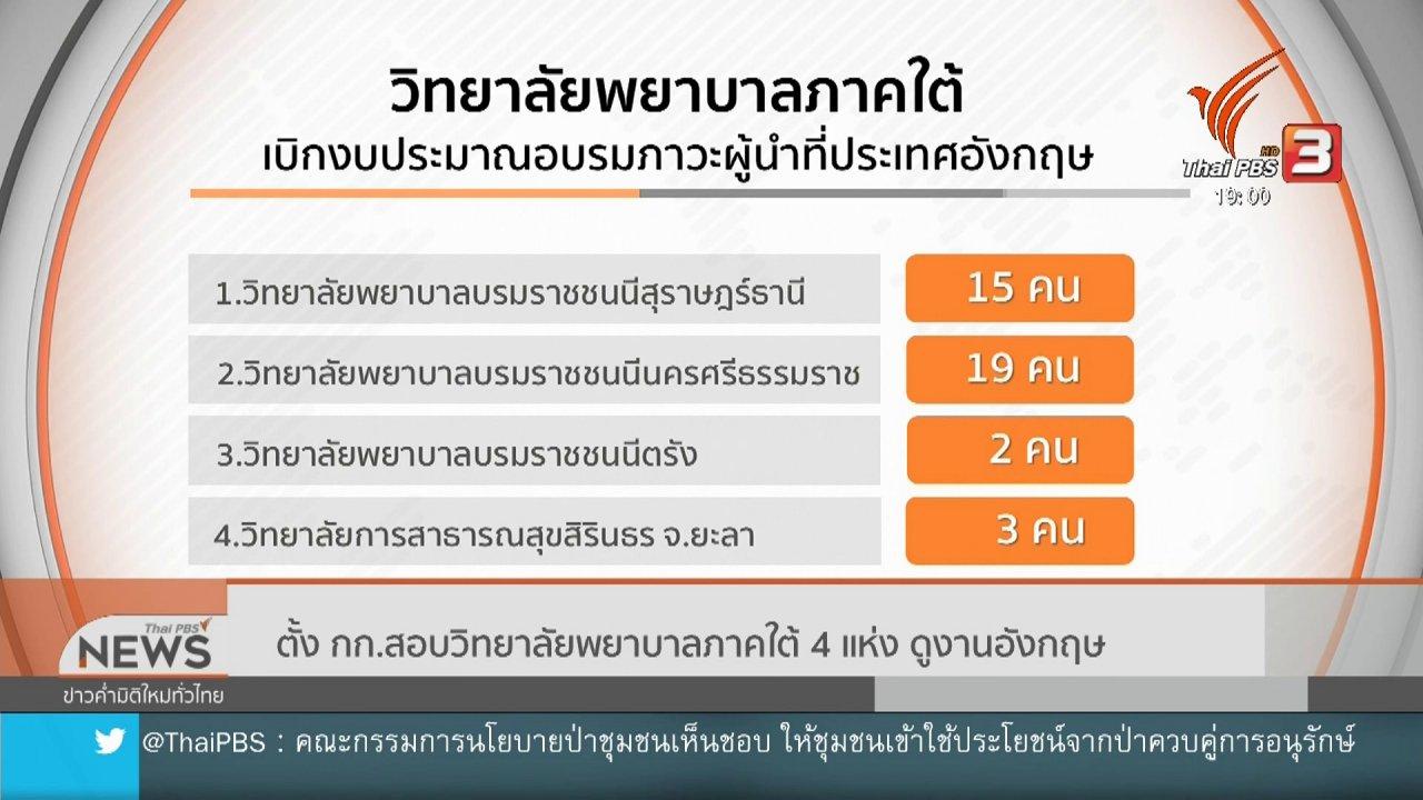 ข่าวค่ำ มิติใหม่ทั่วไทย - ตั้ง กก.สอบวิทยาลัยพยาบาลภาคใต้ 4 แห่ง ดูงานอังกฤษ