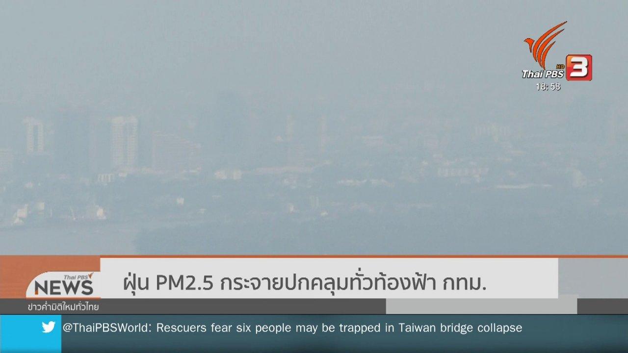 ข่าวค่ำ มิติใหม่ทั่วไทย - ฝุ่น PM2.5 กระจายปกคลุมทั่วท้องฟ้า กทม.