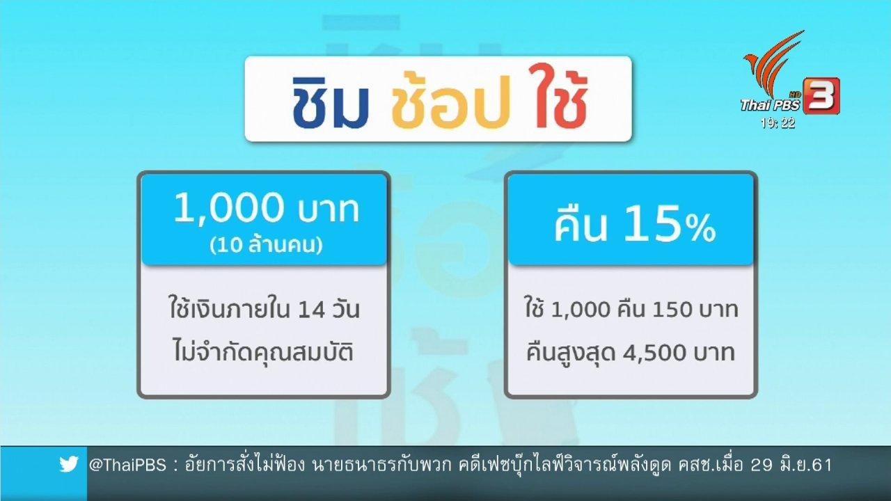 ข่าวค่ำ มิติใหม่ทั่วไทย - ชิมช้อปใช้แจกหมื่นล้านช่วยเงินหมุนเวียน ?