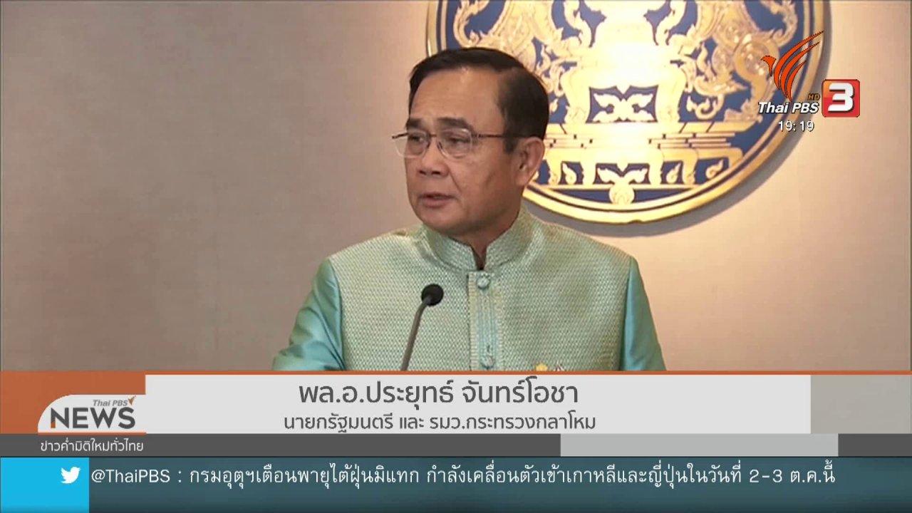 ข่าวค่ำ มิติใหม่ทั่วไทย - นายกฯ พร้อมตอบรับแก้รัฐธรรมนูญ