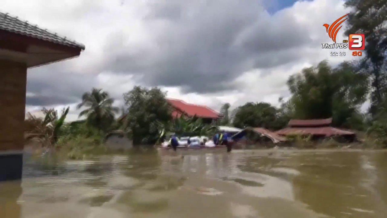 ที่นี่ Thai PBS - ถอดบทเรียนน้ำท่วมอีสาน