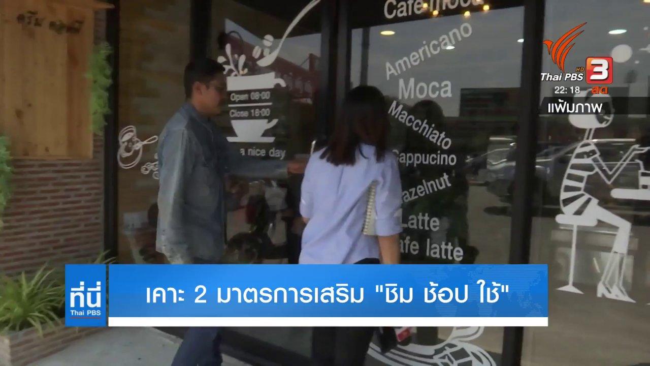 """ที่นี่ Thai PBS - เคาะมาตรการเสริม """"ชิม ช้อป ใช้"""""""