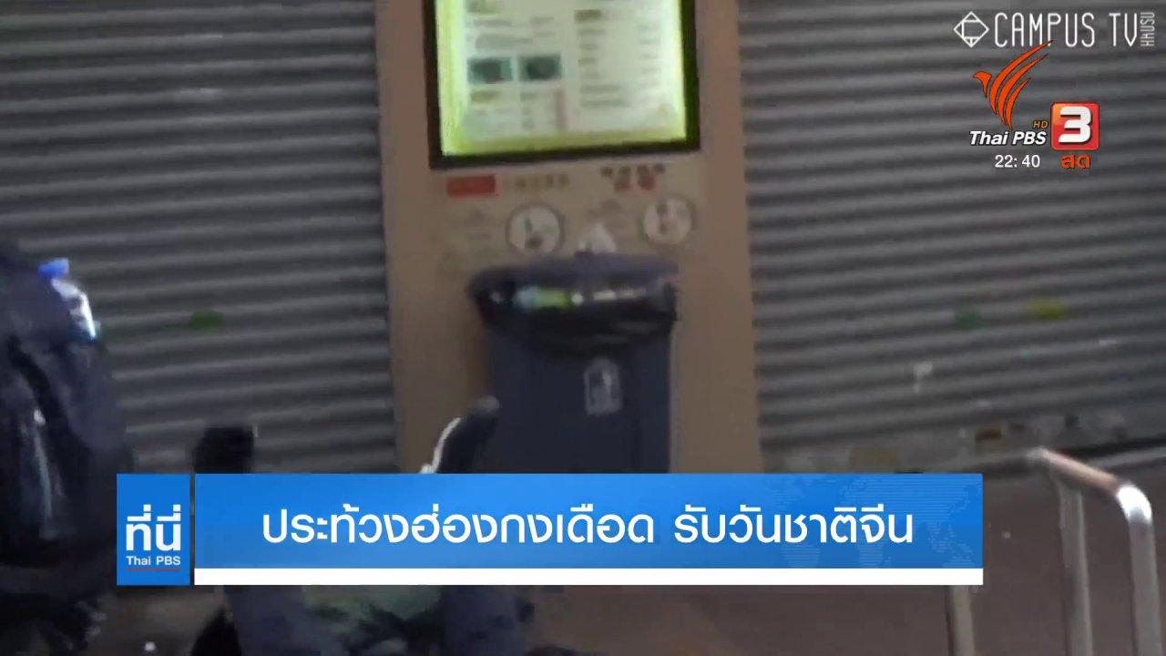 ที่นี่ Thai PBS - สถานการณ์ประท้วงฮ่องกง ในวันชาติจีน