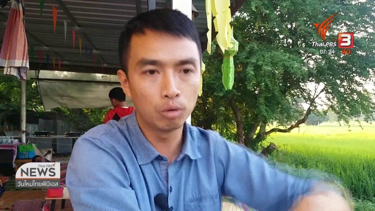 วันใหม่  ไทยพีบีเอส - ชั่วโมงทำกิน : สะท้อนปัญหาโครงการชิมช้อปใช้