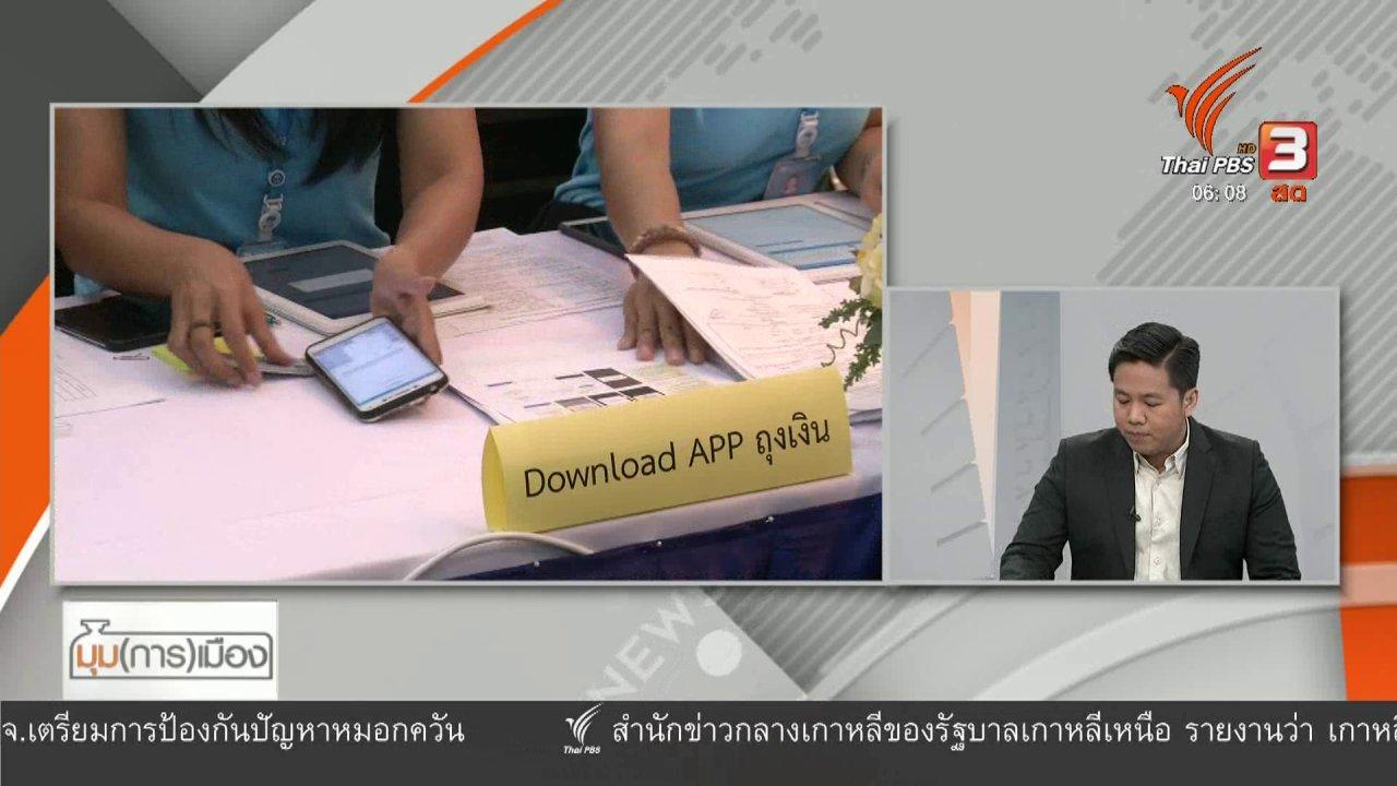 """วันใหม่  ไทยพีบีเอส - มุม(การ)เมือง : รัฐบาลปล่อย 2 นโยบายเสริม """"ชิมช้อปใช้"""""""