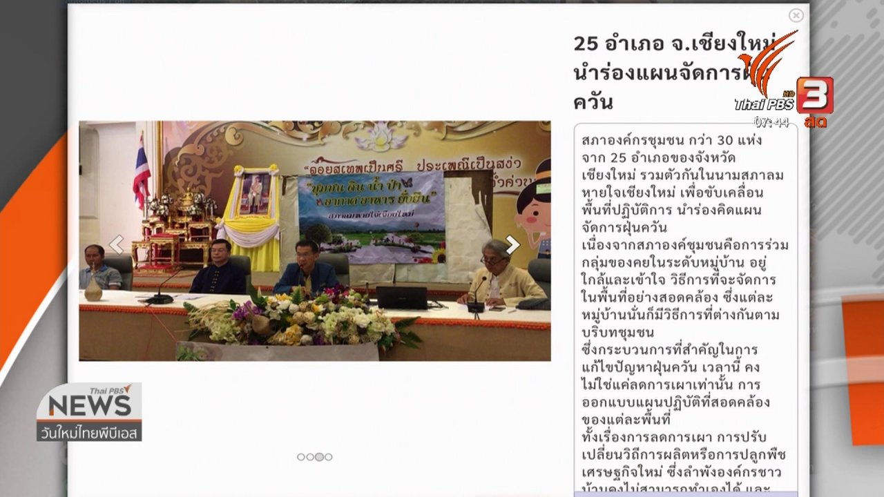 วันใหม่  ไทยพีบีเอส - C-site Report : เชียงใหม่นำร่องแผนจัดการฝุ่นควัน
