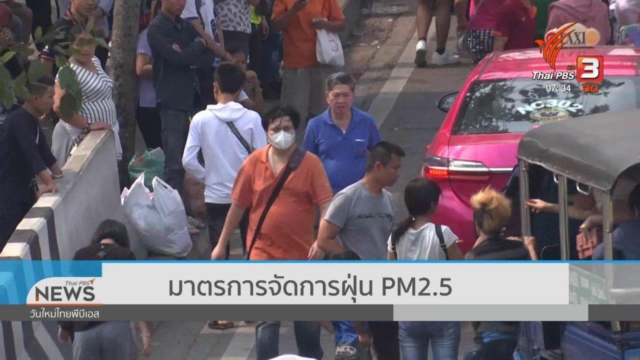 วันใหม่  ไทยพีบีเอส - ส่องความเสี่ยง : มาตรการจัดการฝุ่น PM 2.5