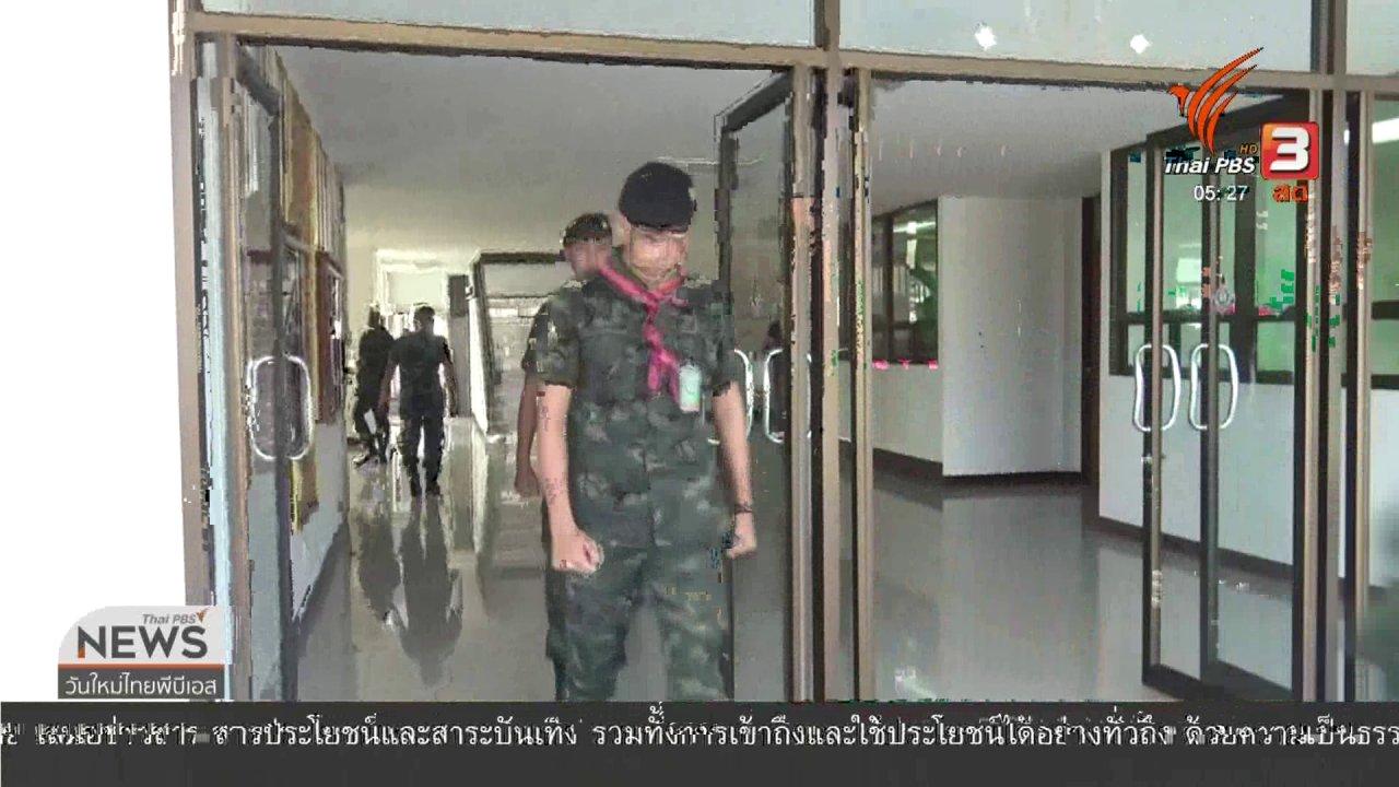 วันใหม่  ไทยพีบีเอส - ขอบคุณนักเรียนนายสิบช่วยเหลือผู้ประสบอุบัติเหตุ