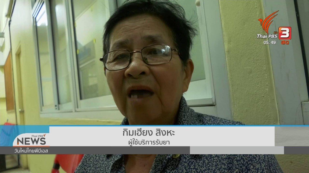 วันใหม่  ไทยพีบีเอส - รับยาร้านขายยาเกิดปัญหาระบบเชื่อมข้อมูล
