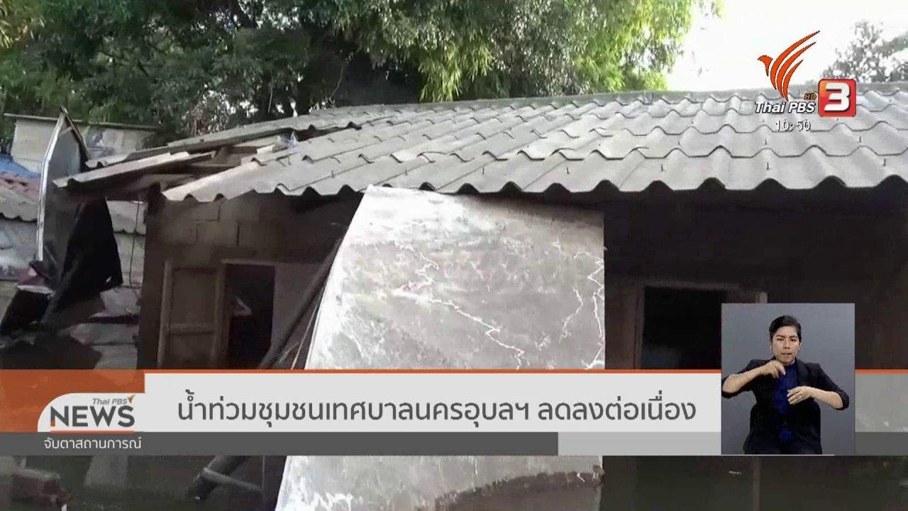 จับตาสถานการณ์ - น้ำท่วมชุมชนเทศบาลนครอุบลฯ ลดลงต่อเนื่อง