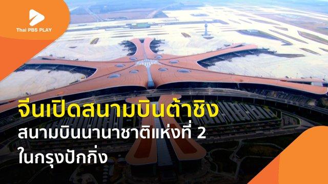 """""""สนามบินต้าชิง"""" หนึ่งในสนามบินที่ใหญ่ที่สุดในโลก"""