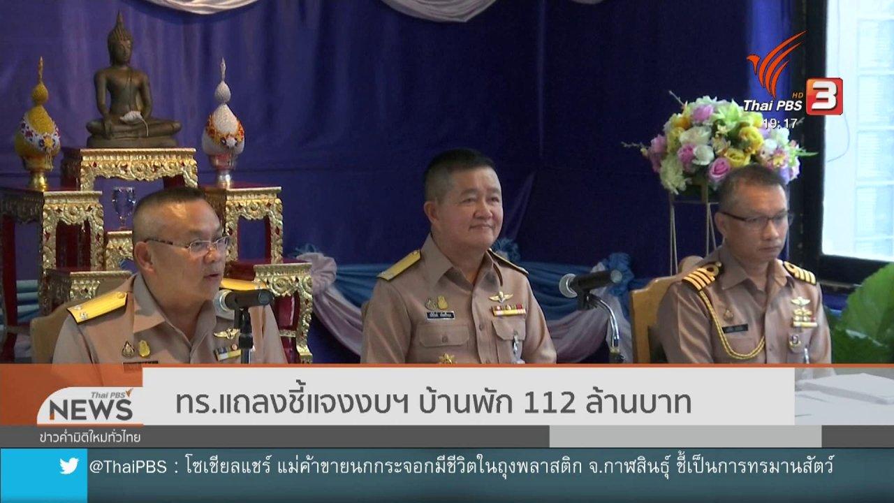 ข่าวค่ำ มิติใหม่ทั่วไทย - ทร.แถลงชี้แจงงบฯ บ้านพัก 112 ล้านบาท
