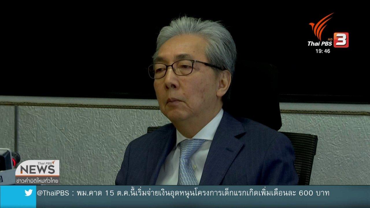 """ข่าวค่ำ มิติใหม่ทั่วไทย - ขีดเส้นคลัง """"ชิมช้อปใช้ เฟส 2  ชัดเจนเดือนนี้"""