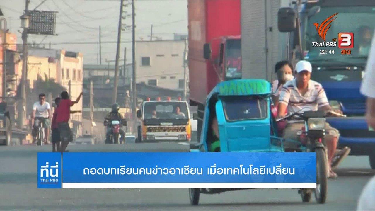 ที่นี่ Thai PBS - ถอดบทเรียนคนข่าวอาเซียน ยุคเปลี่ยนผ่านเทคโนโลยี