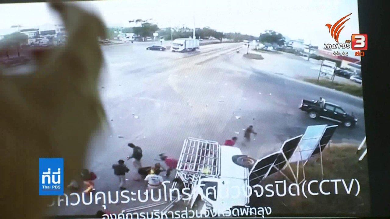 ที่นี่ Thai PBS - ข้อเสนอมาตรการความปลอดภัยรถกระบะ